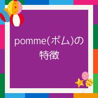 pomme(ポム)の特徴
